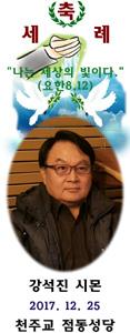 점동성당 축세례 양초 확인 시안