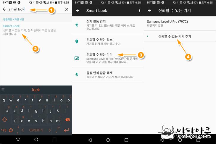 LG V30 사용 팁 노크온 샤오미 미밴드 스마트락