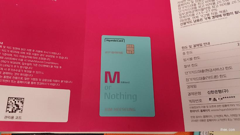 현대카드 발급받음