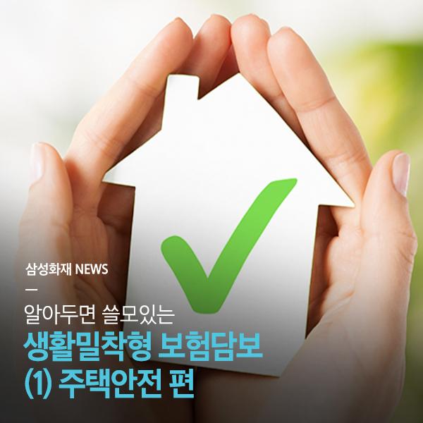 알아두면 쓸모있는 생활밀착형 보험담보 ① 주택안전 편