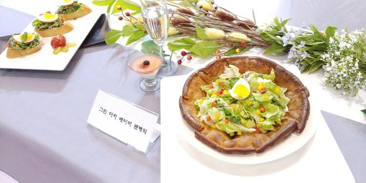 2017 부산국제음식박람회 퓨전한식