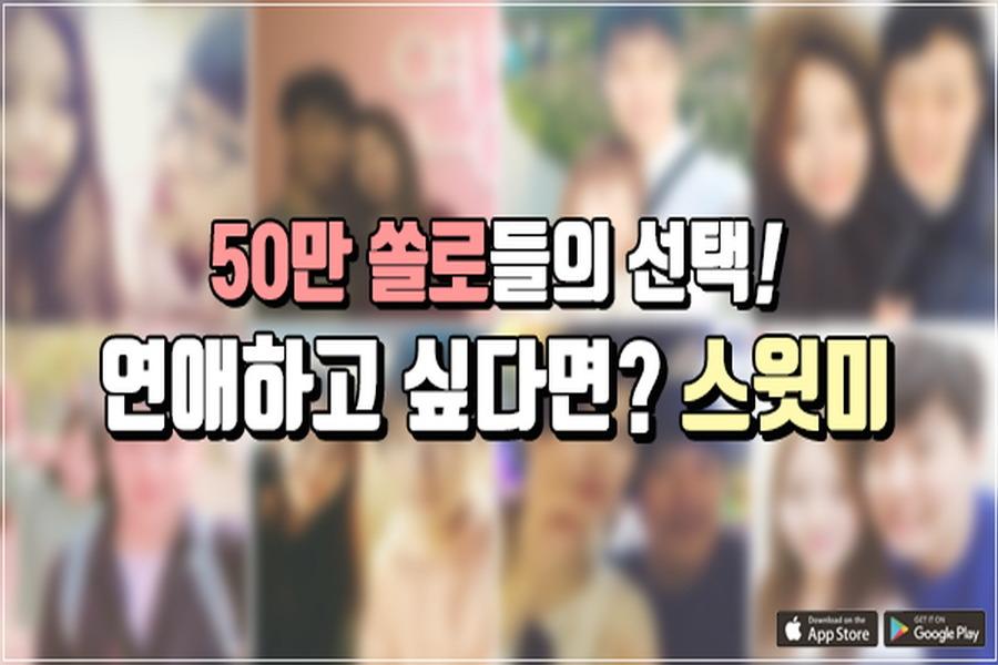 훈남 훈녀 실시간 소개팅앱 스윗미, 이성친구 만들기 추천