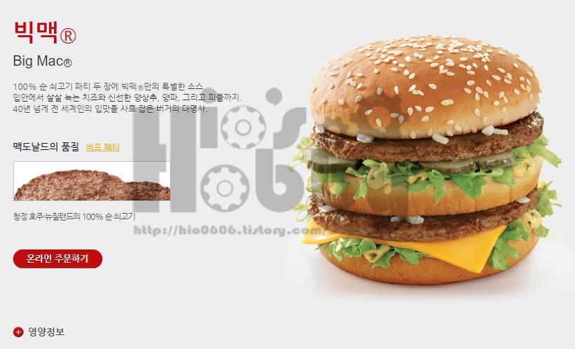 [잡소리] 뉴질랜드의 맥도날드