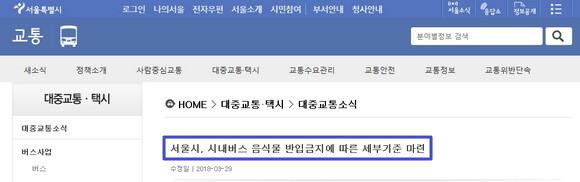 서울시 사이트 대중교통소식