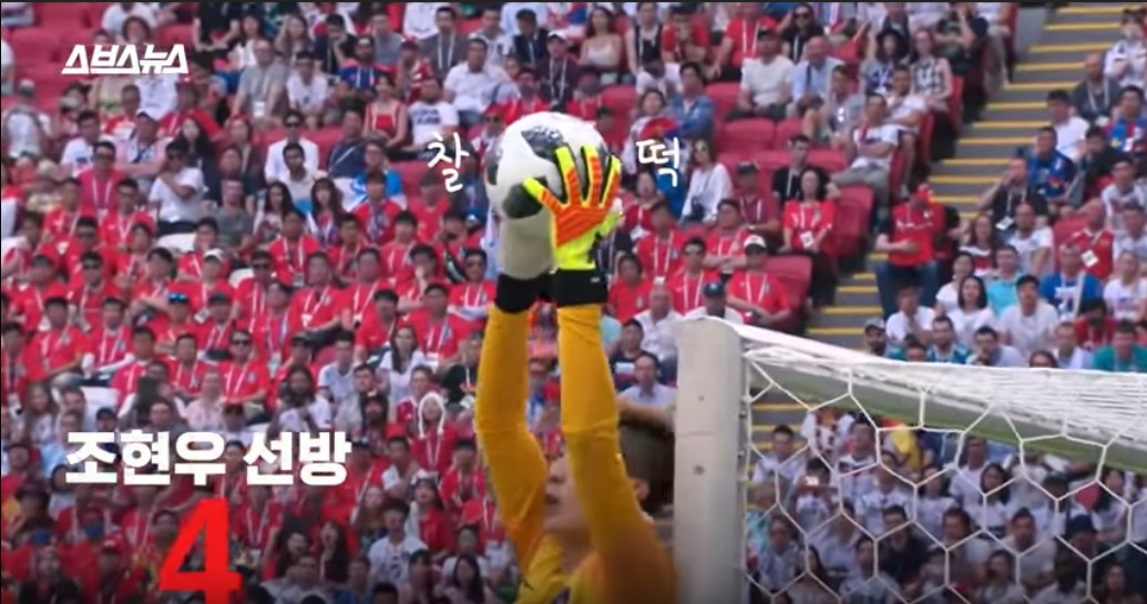 슈퍼세이브 조현우에게 무실점 영광, 무너지는 독일축구