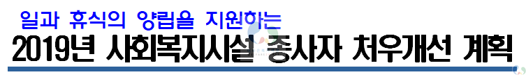 2019년 사회복지시설 직원 처우개선 계획 안내 (서울특별시)