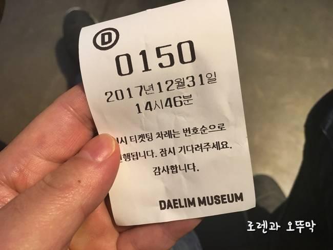 대림미술관 티켓팅 번호표