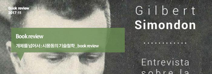개체를 넘어서: 시몽동의 기술철학_book review
