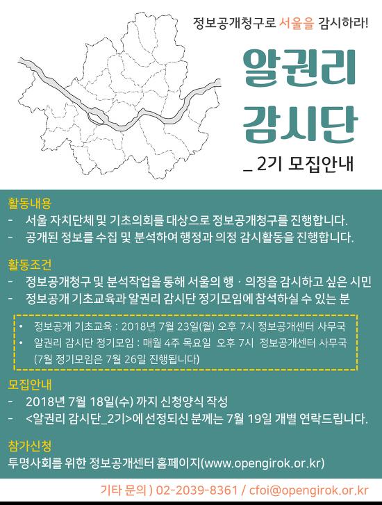 <알권리 감시단_2기> 모집 안내