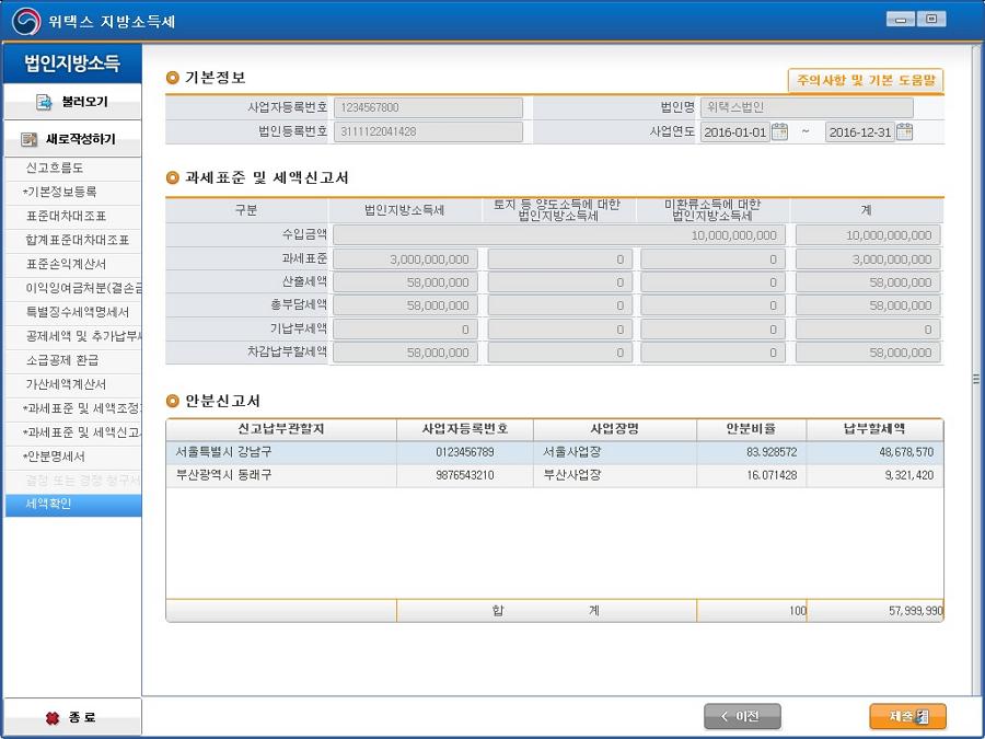 과세표준 및 세액신고 정보 확인