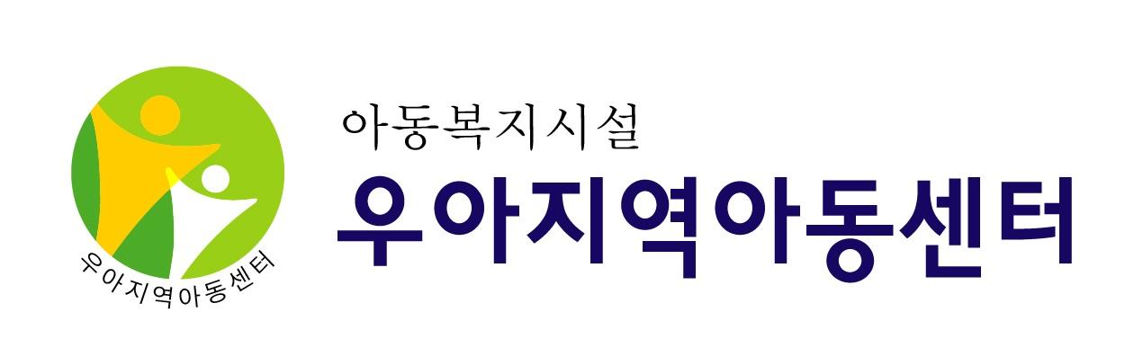 우아지역아동센터_logo