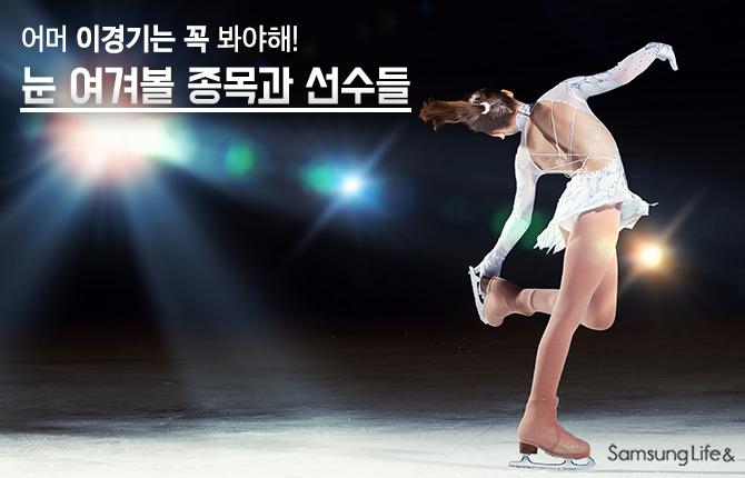 여자 피겨스케이트 갈라쇼