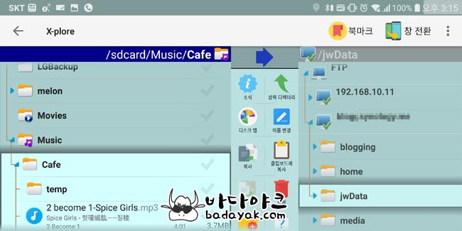 미디어 플레이어 X-plore 안드로이드 파일 관리자 앱