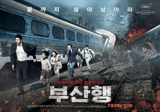 [영화]<부산행>을 중심으로 본 좀비 이야기
