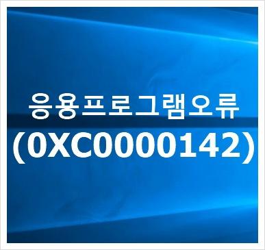 응용프로그램오류 0xc0000142
