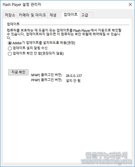 Adobe Flash Player 28.0.0.137(어도비 플래쉬 플레이어 28.0.0.137)보안 업데이트