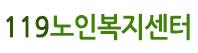119노인복지센터_logo