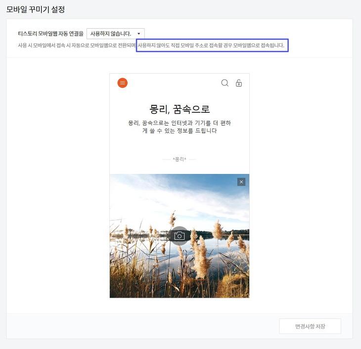 티스토리 모바일웹 자동 연결 설정