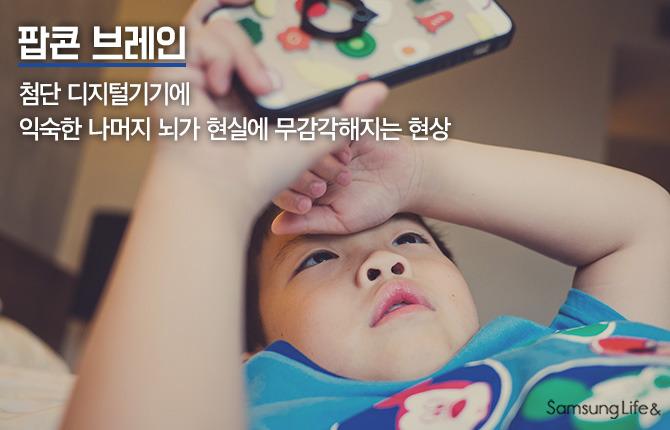 팝콘브레인 남자아이 핸드폰 동영상시청