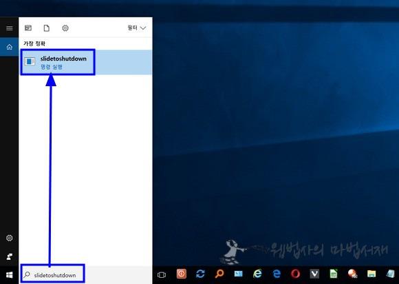 윈도우10 작업 표시줄 검색에 slidetoshutdown로 검색
