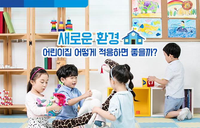 새로운 환경, 어린이집 어떻게 적응하면 좋을까?