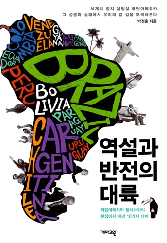 라틴아메리카에 대한 책 2권