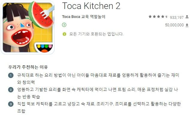 Toca Kitchen2