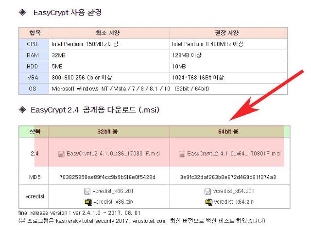 ezc파일 실행 열기 이지크립트 다운로드 및 사용법