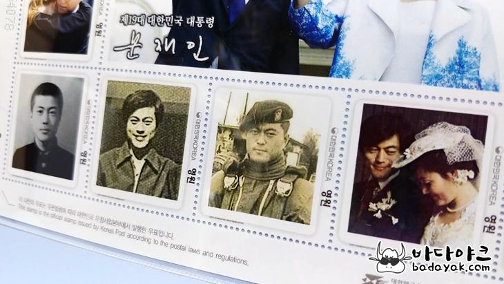 문재인 대통령 취임 기념 우표첩