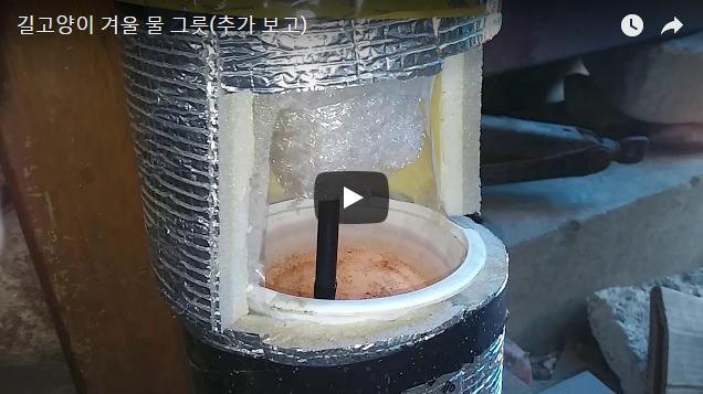 [길고양이-물주기]겨울철 물그릇의 보충용 물병이 얼지 않음.