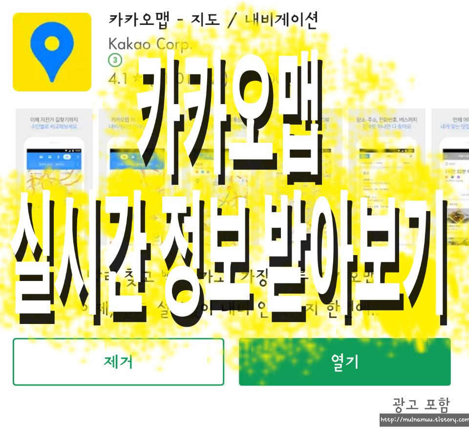 지하철, 버스 실시간 정보를 받아보자!<카카오맵>