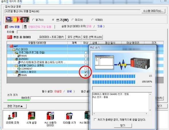 디바이스 메모리 정보 CPU로 보내기