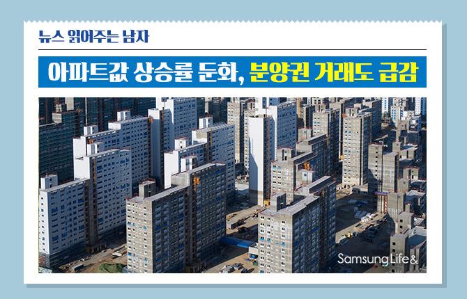아파트값 상승률 둔화 분양권 거래 급감