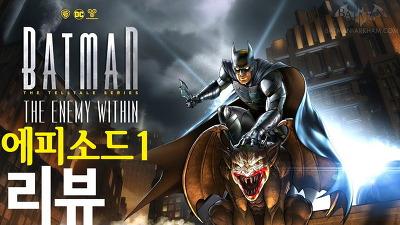 [모험러의 리뷰]배트맨: 에너미 위딘 에피소드 1| 텔테일 시리즈