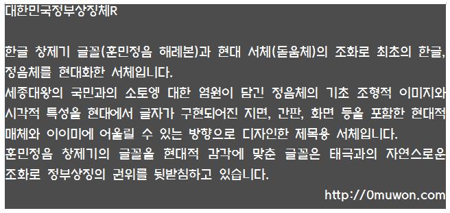 대한민국정부상징체R 미리보기