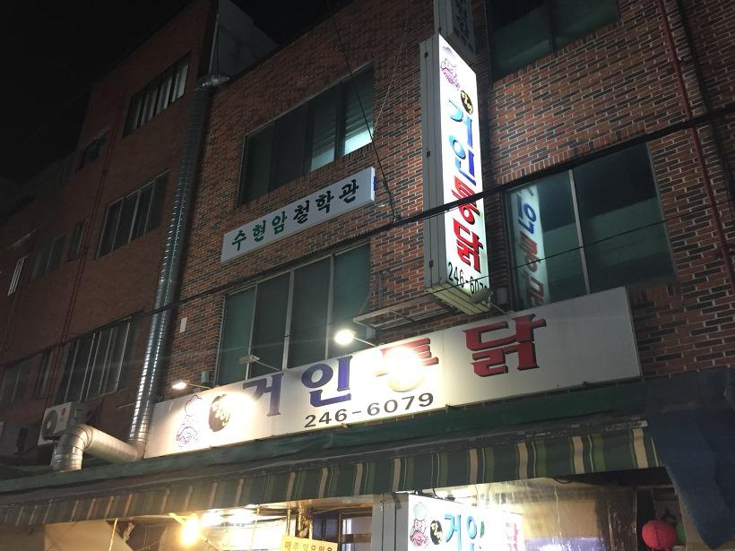부산 남포동 국제시장 거인통닭