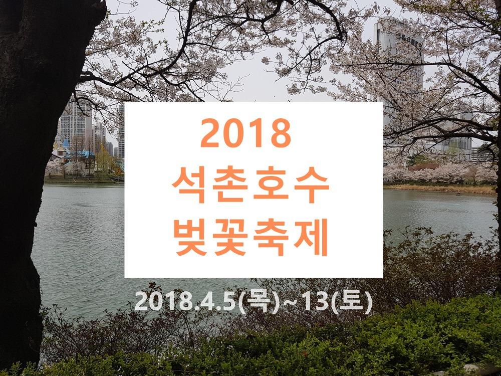 [잠실 여행]2018 석촌호수 벚꽃축제