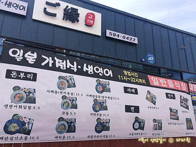 천마산역 고엔 메뉴 가격