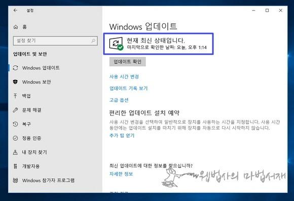 윈도우 업데이트 현재 최신 상태입니다