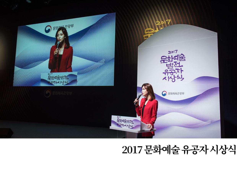 2017 문화예술 유공자 시상식