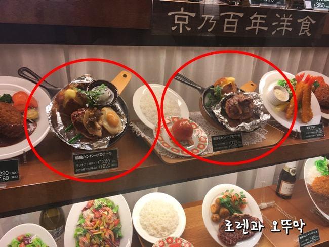 동양정! 교토역의 햄버거 스테이크 오이시2