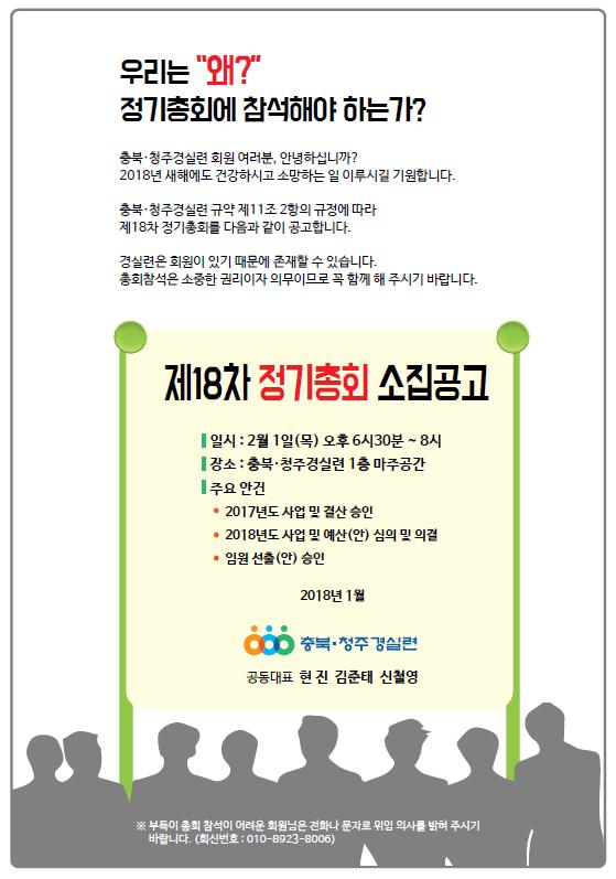 제18차 정기총회 소집공고