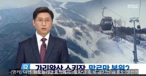 가리왕산 환경훼손, 해고노동자 소식 다룬 MBC뉴스데스크