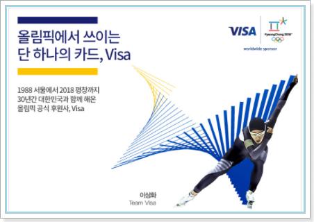 2018 평창동계올림픽 입장권 결제는 비자(VISA) 카드만 가능
