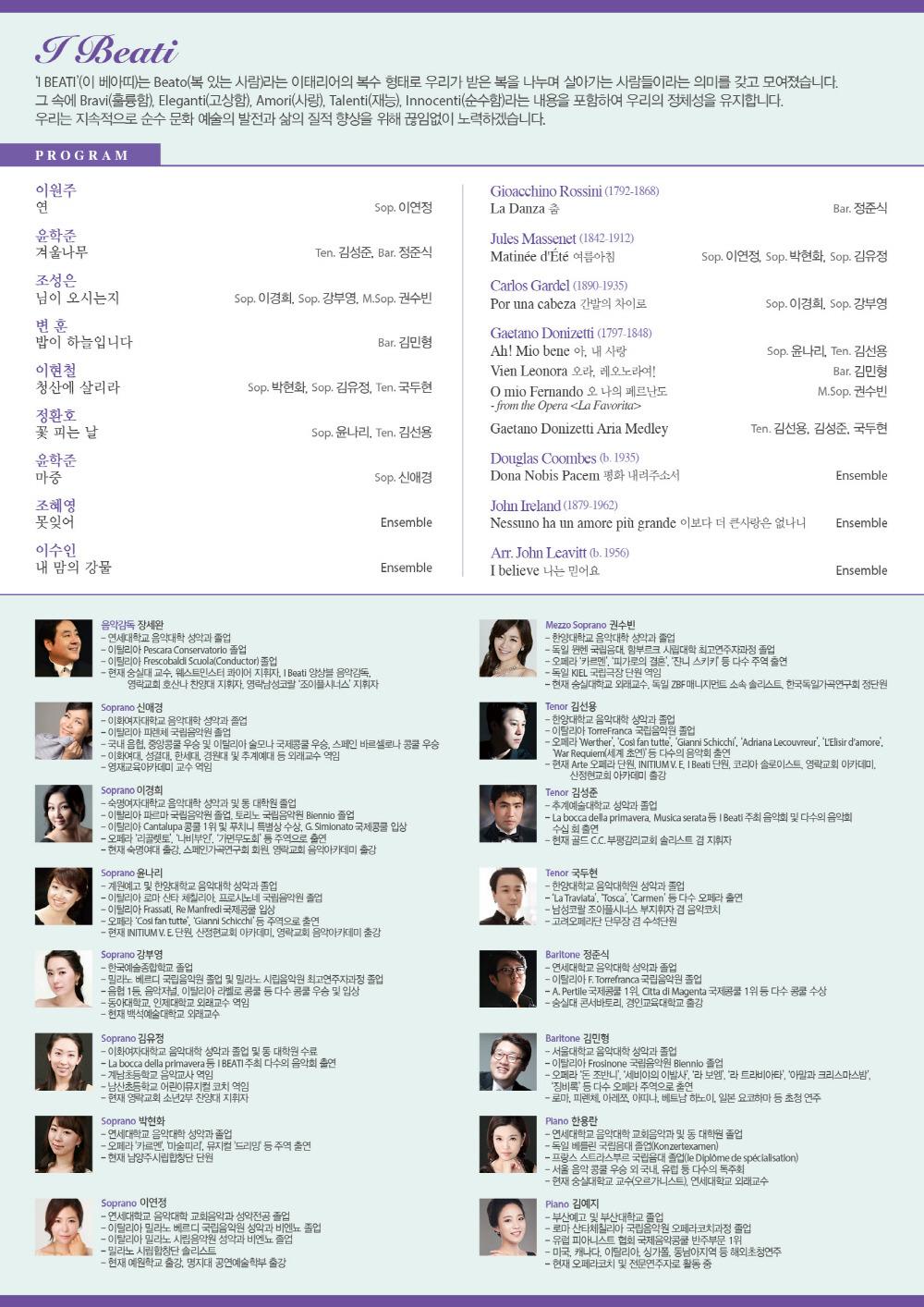 이 베아띠, 제19회 정기연주회 개최