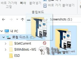 윈도우10 파일 탐색기 오류, 파일 드래그 앤 드롭 이동/복사 안되는 문제