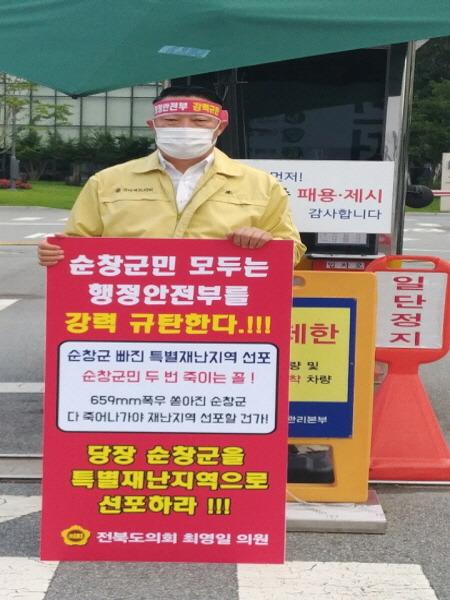최영일 전라북도의원, 순창군 특별재난지역 지정 선포 촉구!