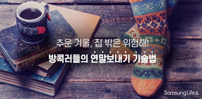 추운 겨울 집 밖은 위험해! 방콕러들의 연말보내기 기술법