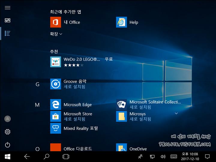 윈도우10 태블릿 모드