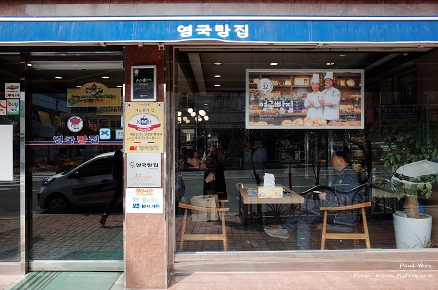 [군산 맛집 / 군산 빵집] 인심 좋은 빵집, 영국빵집 (군산 베이커리 / 군산 기능장의 집)